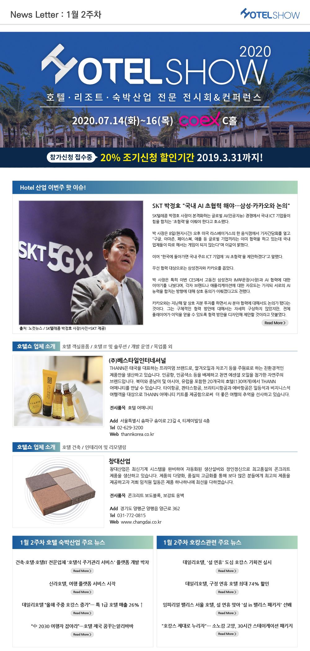http://www.hotelshow.co.kr//img_up/shop_pds/hotelshow/design/newsletter/2020hotelshownewsletter1-2week1.jpg