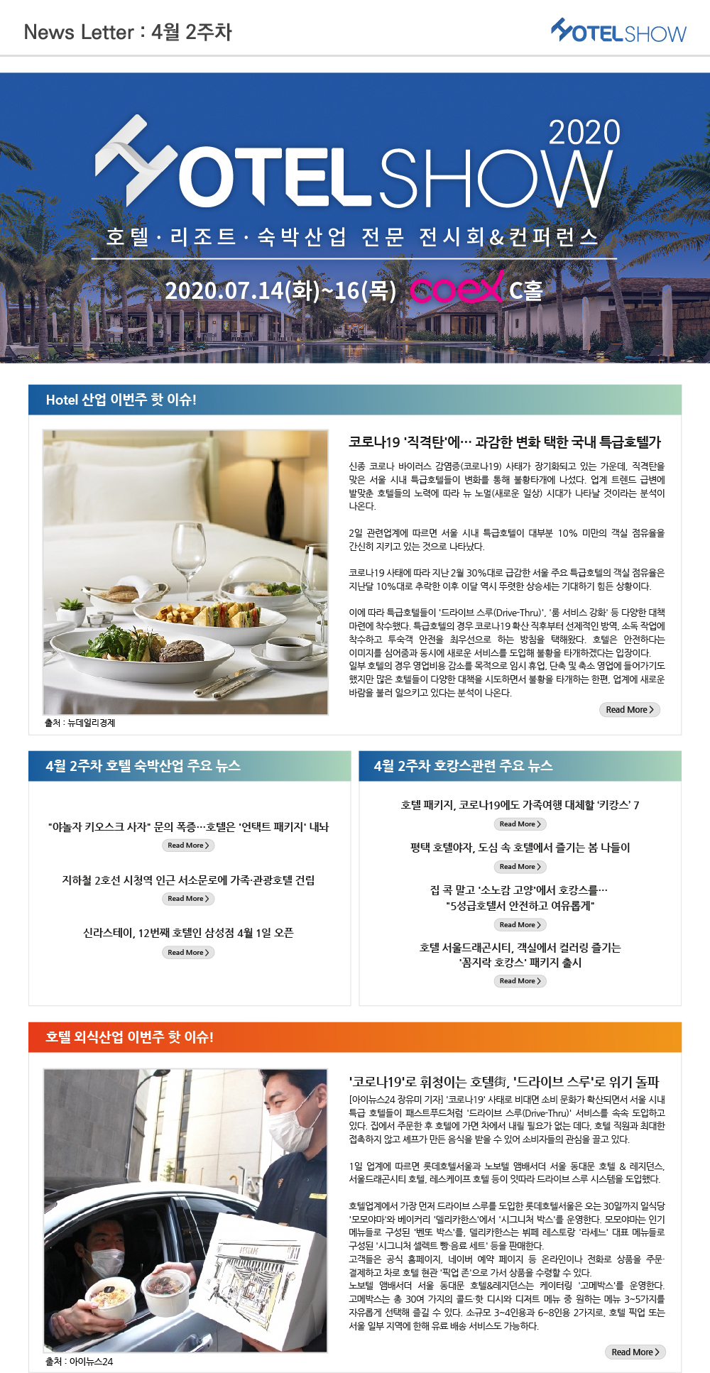 http://www.hotelshow.co.kr//img_up/shop_pds/hotelshow/design/newsletter/4-21.jpg