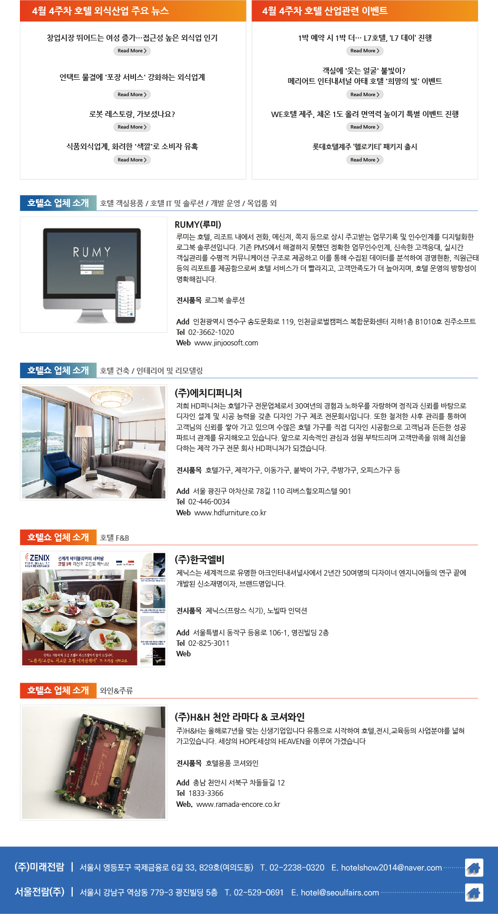 http://www.hotelshow.co.kr/img_up/shop_pds/hotelshow/design/newsletter/4-42.jpg
